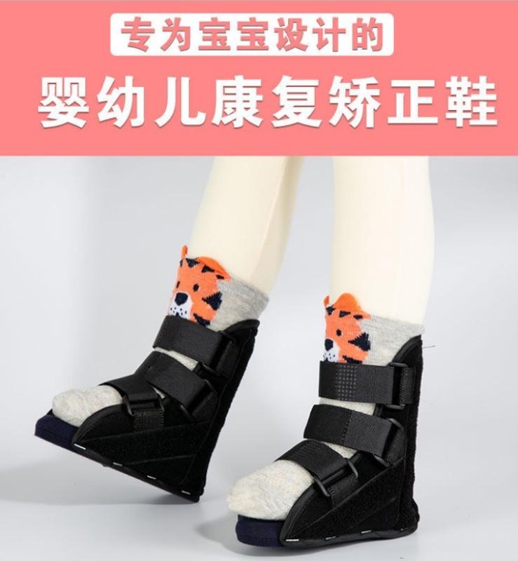 嬰幼兒矯正鞋足內翻內八字矯正骨折固定