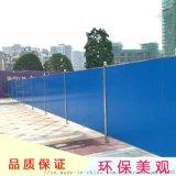 中山修路围蔽2米高护栏板 5公分厚双层彩钢瓦围挡