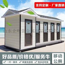 公园景区移动环保厕所 户外成品公共卫生间洗手间