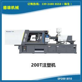 卧式曲肘 高精密注塑机 SP200 i810