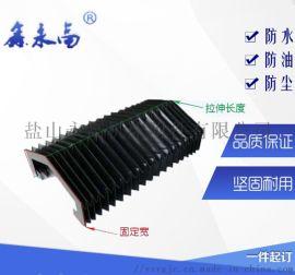 机床导轨防护罩 伸缩式风琴护罩 皮老虎
