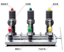 ZW32-12智能真空断路器 柱上开关厂家