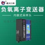 建大仁科 负氧离子监测设备