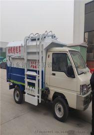 新能源小型纯电动挂桶垃圾车 四轮电动液压升降清运车