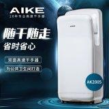 AIKE艾克高速幹手器全自動感應雙面幹手機AK2005烘手器原廠正品