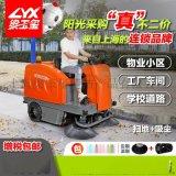 坦龍駕駛式掃地車T50s, 物業掃地機生產廠家