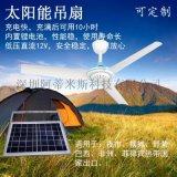 太陽能電風扇20000毫安培可使用10小時太陽能吊扇