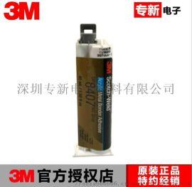 3M, DP8407NS胶水, 金属粘接剂, 专用**酸