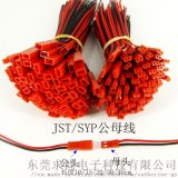 JST/SYP对插线2P拔式连接带线LED公母插头连线接头单边公母尾镀锡