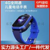 4G智慧手錶防水電話手錶 全網通gps定位