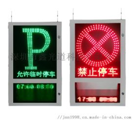 智能停车诱导标志牌 临时停车显示屏 限时临时停车牌