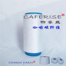 咖啡炭丝 咖啡炭纤维 抗菌纤维 负离子纤维 纱线