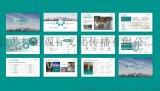 南京企业PPT设计 专业PPT设计