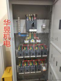 厂家直销冷轧板喷塑配电柜 深圳华昱定制非标配电柜