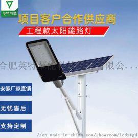 安徽厂家直销路灯 户外道路照明一体化太阳能路灯