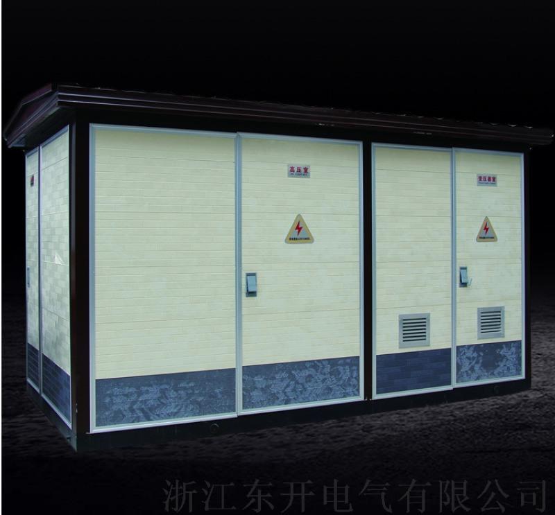 YBM-10 YBM-12預裝式箱變 歐式變電站