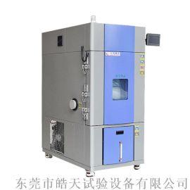 电池高低温试验箱定做, 汕头电池高低温环境试验箱
