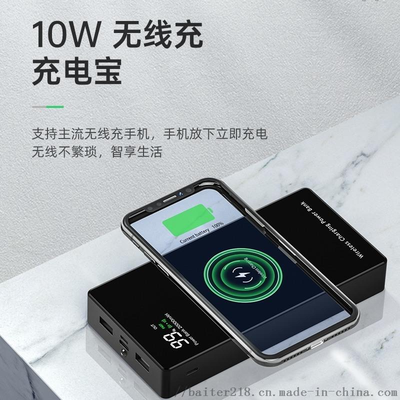 PD22.5W+無線充MG200-20000mAh