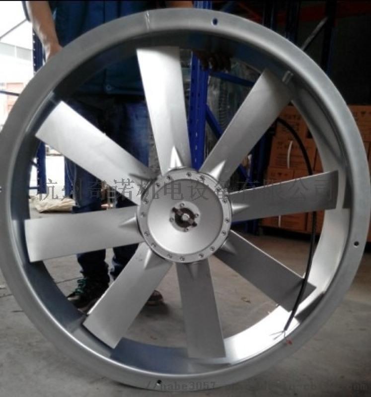 厂家直销养护窑轴流风机, 养护窑轴流风机