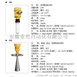 源头厂家直销MZ-90X智能高频雷达物位计