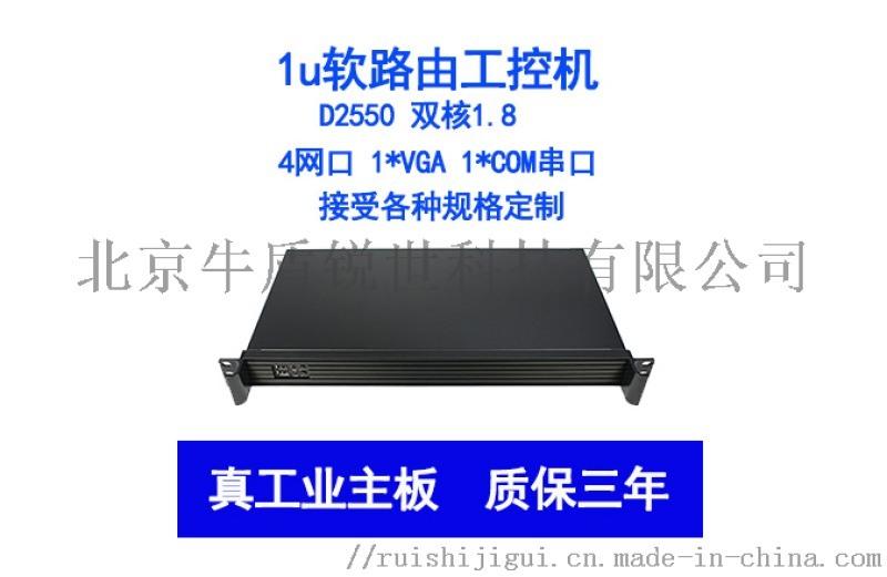 1u軟路由工控機D2550雙核1.8主頻4網口