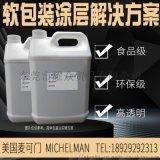 麦可门水性环保乳液MFB3510