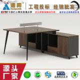 现  公桌胶板桌简约二人组合桌 海邦家具2862款