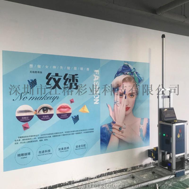 东莞市江榕彩业 3d墙体彩绘机 uv平板打印机