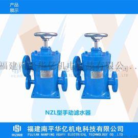 水电站NZL-50手动滤水器