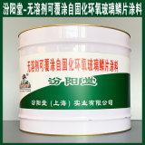 无溶剂可覆涂自固化环氧玻璃鳞片涂料、生产销售