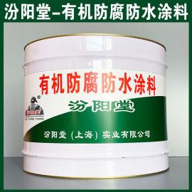 有機防腐防水涂料、生产销售、有機防腐防水涂料