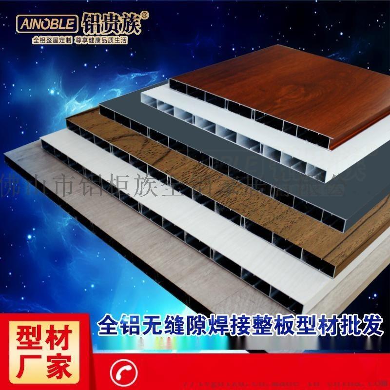 全鋁傢俱整板整屋定製型材直銷