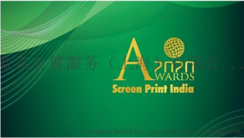2020印度(孟买)国际印花及材料展
