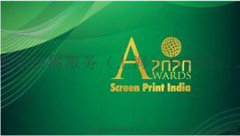 2020印度(孟買)國際印花及材料展