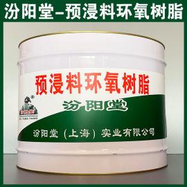 预浸料环氧树脂、防水,防漏,性能好