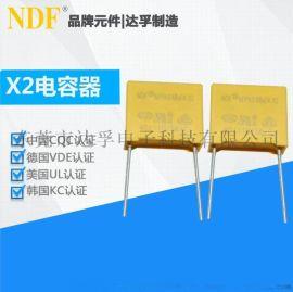 供应安规电容器X2-275V-334K脚距10mm