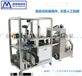 自动智能面膜机 面膜装袋机高速折叠机