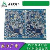 深圳線路板廠家供應PCB線路板 多層線路板快速打樣