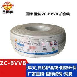 金环宇ZC-BVVB2X6平方阻燃单支白色护套线