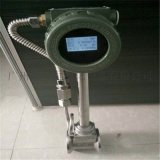 壓縮空氣流量計 氣體渦街流量計 供應商