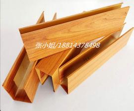 U型铝方通木纹铝方通弧形铝方通