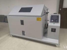 复合式盐雾试验箱 金属镀层耐盐雾试验箱
