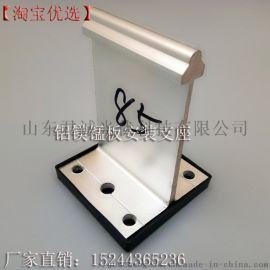430型铝镁锰板安装铝合金支架