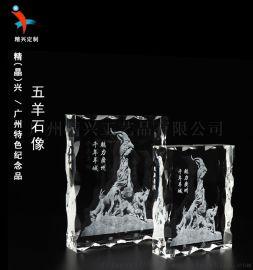 水晶五羊特色纪念礼品水晶奖杯琉璃奖杯3D/平面内雕
