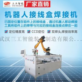 太阳能组件机器人接线盒自动焊接机