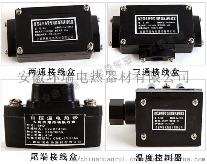 電伴熱帶接線盒有什麼作用呢?