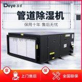 德业DY-C480GD管道除湿器