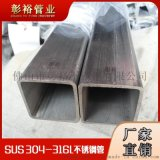 55*55*2.0毫米316不鏽鋼方管軟膏劑機械