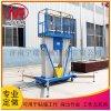 移动式小型单双柱铝合金液压升降机 高空作业平台