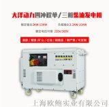 10KW靜音柴油發電機同步勵磁